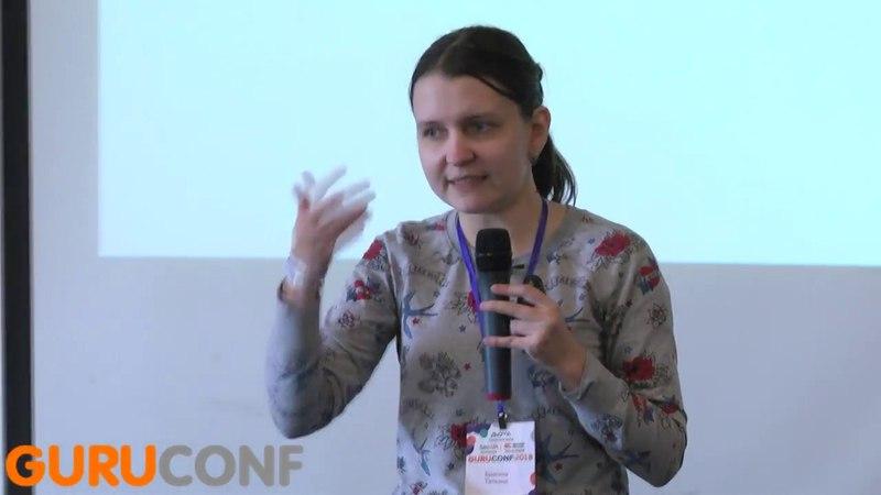 Татьяна Брагина на GuruConf в Киеве Как правильно продавать в социальных сетях и не сливать лиды
