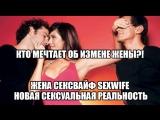 Сексология: Жена сексвайф sexwife, муж куколд, - когда мужа возбуждает секс жены с другим мужчиной. Консультация сексолога