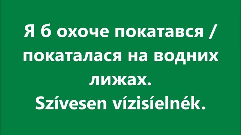 Венгерский язык Урок 48 - Що ми робимо у відпустці