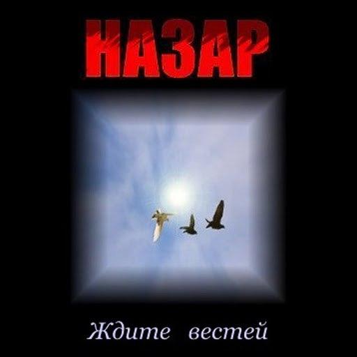 Nazar альбом Wait for News