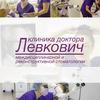 Клиника доктора Левкович