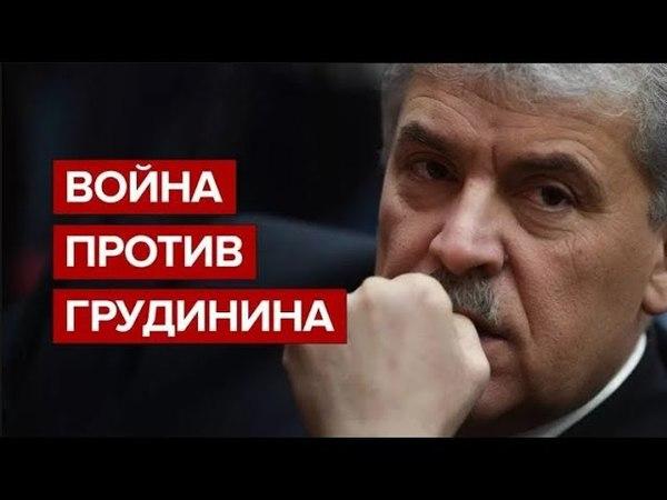 ПРОГНИВШАЯ ВЛАСТЬ: Грудинин, трагедия в Кемерове и высылка дипломатов. Личное мнение