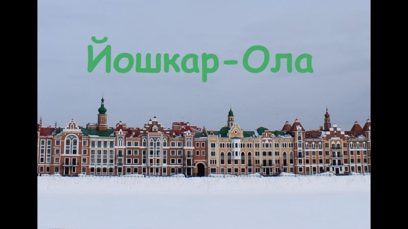 Yoskar-Ola | Марий Эл 2018