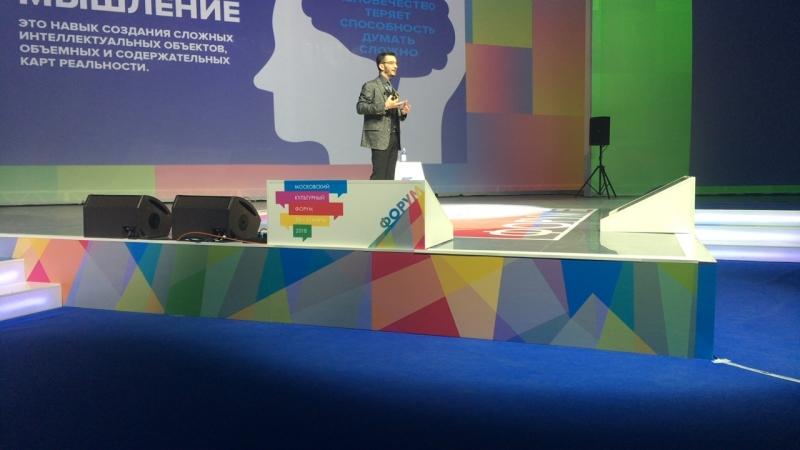 Андрей Курпатов на Московском культурном форуме