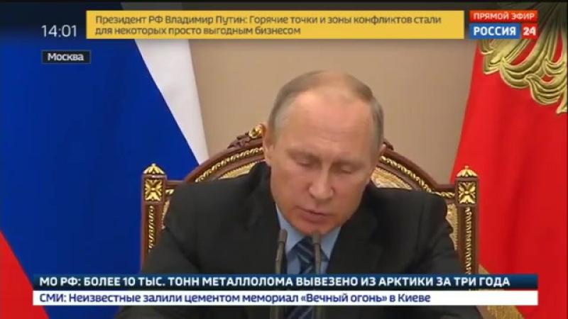 В.Путин- горячие точки стали для некоторых просто выгодным бизнесом - Россия 24