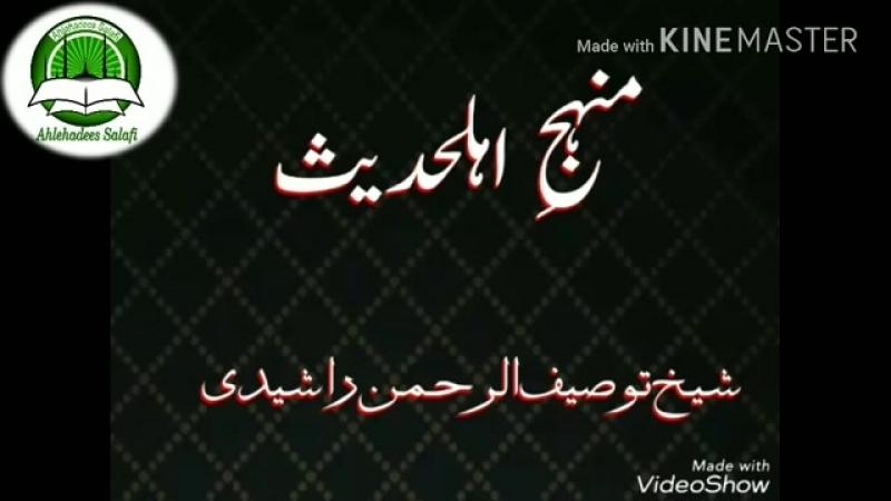 Powerful Bayan || Manhaj E Ahlehadees || Shaikh Tauseef Ur Rehman Hafizaullah