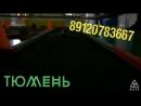 Аренда гоночной трассы и машинок Тюмень 89120783667