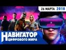 """Взлом Минобороны, игровой комп за 40 000 рублей и релиз Far Cry 5 в передаче """"Навигатор цифрового мира"""""""