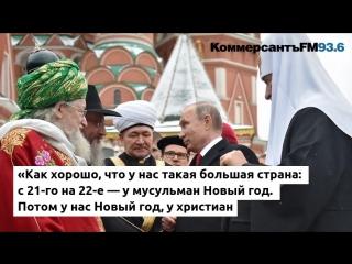 Путин порадовался, что в России круглый год есть что отметить.