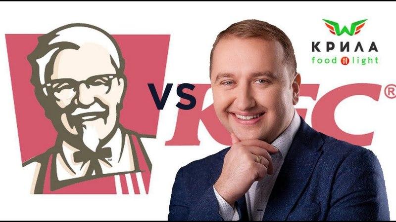 Крила vs KFC - чья франшиза круче? Сколько стоит купить франшизу KFC?