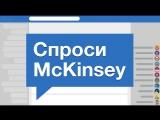 «Спроси McKinsey» с Владом Дутовым