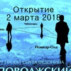 ПОВОЛЖСКИЙ ТРЕУГОЛЬНИК- 5 (2018 год)