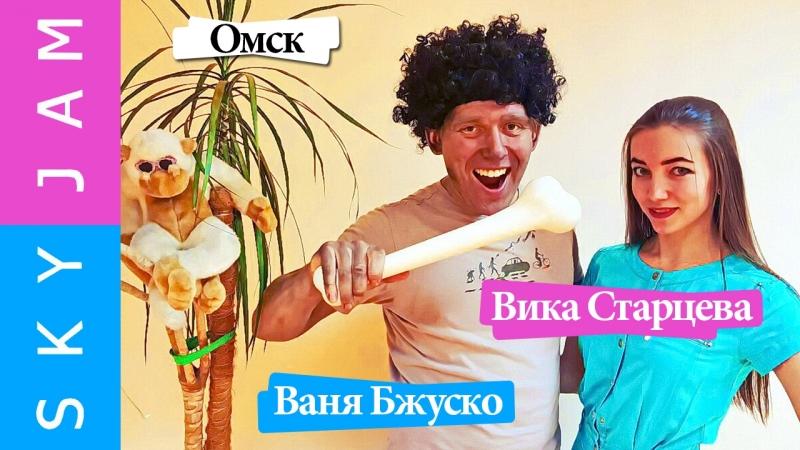 SkyJam 31.03.18 Ваня Бжуско - Вика Старцева (Омск)