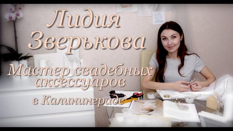 Свадебные аксессуары ручной работы Лидия Зверькова