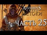 Дмитрий Бэйл Прохождение Assassins Creed  Истоки Origins Часть 25  НОВЫЙ КОСТЮМ ПРИНЦ ПЕРСИИ (Full HD 1080)