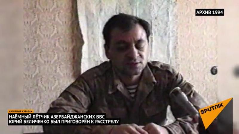 Исповедь смертника: как наёмник азербайджанских ВВС попал в плен в Карабахе