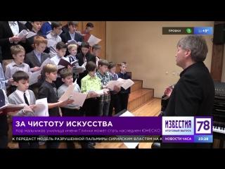 Уникальный хор из Петербурга может стать наследием ЮНЕСКО
