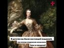 Екатерина Великая как прусская княжна стала российской императрицей