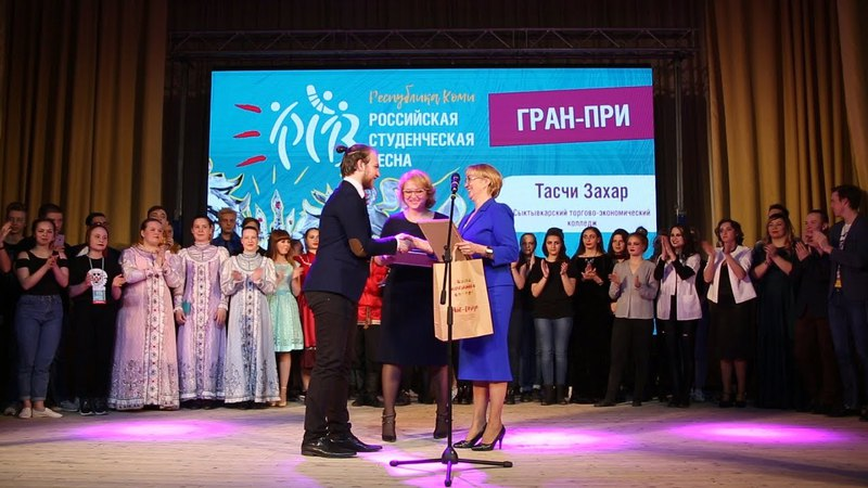 СТУДЕНЧЕСКАЯ ВЕСНА в Коми гала-концерт