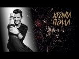 Sakis Rouvas - Hronia Polla (Gold Edition _ Lyric Video) ft. Deevibes