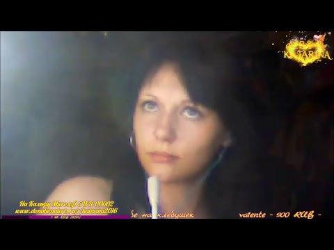 Asti - Кавер-версия «Наталья Могилевская - Полюби меня такой»