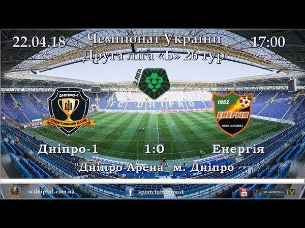 Огляд матчу СК Дніпро-1 - Енергія 1-0