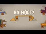 #МАШИНКИ - На мосту (31) - Мультики для детей