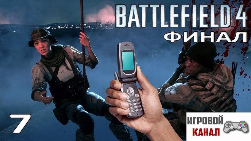 Прохождение Battlefield 4 Часть 7 ФИНАЛ