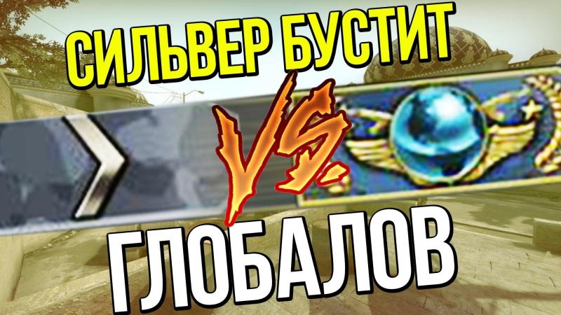 [Dmitriy Landstop] ☆ СИЛЬВЕР БУСТИТ ГЛОБАЛОВ ☆ CS:GO МОНТАЖ