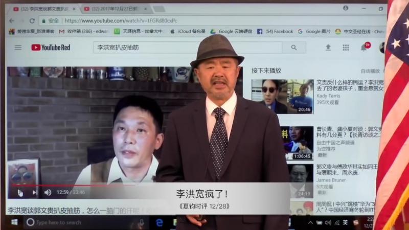 【夏钧时评 】18- 李洪宽疯了!(12-28-2017) - YouTube