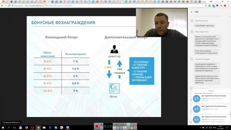 CRYPTONOMICS (Криптономикс) - О реферальной программе и 2-ом портфеле | Александр Форостин 20.12.2017