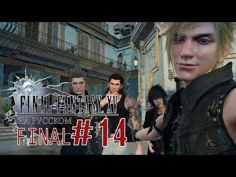 ФИНАЛИМ Финалку! Сердце разрывается ✖ Final Fantasy XV 14 - Прохождение На Русском