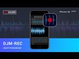 Обзор приложения DJM-REC x fastGUIDE #1