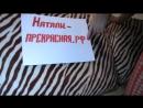Эротический массаж от Натали Прекрасной