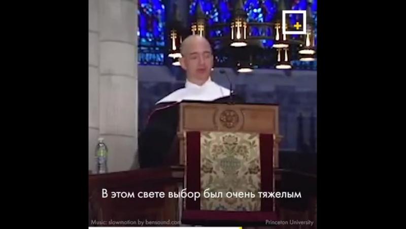 Основатель Амазон Дж Безос о доброте и уме