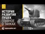 Как развивалось танковое орудие. Главное о танках
