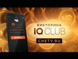 IQ club телеканала Че — смотри эфир и богатей