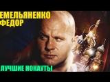 20 лучших нокаутов Федора Емельяненко // STRONG DIVISION