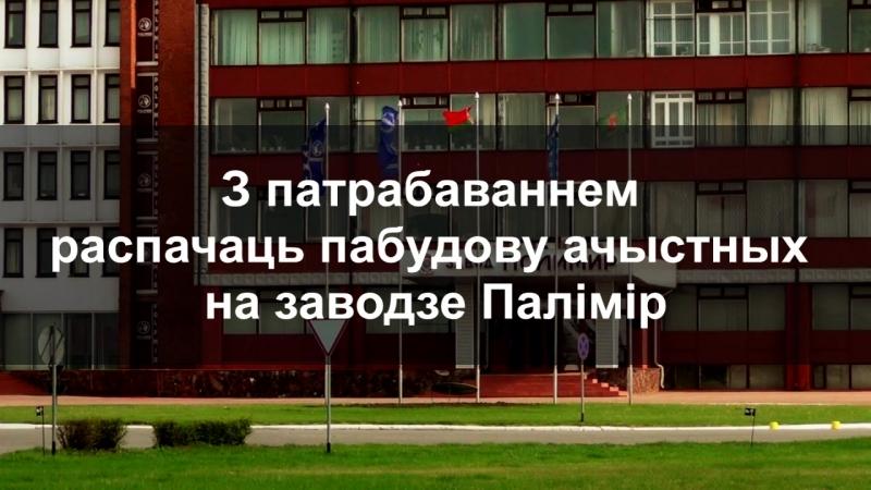 Збор подпісаў за чыстае паветра ў Наваполацку