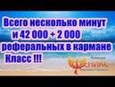 PRIMERS 21 03 2018 Всего несколько минут и 42 000 2 000 реферальных в кармане