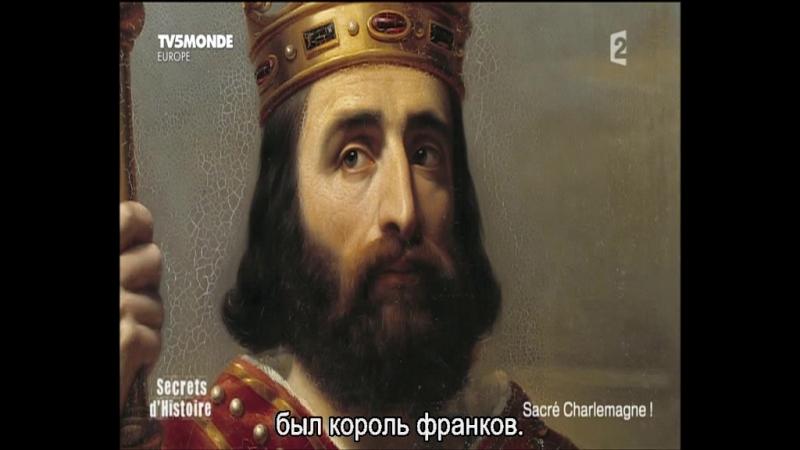 Карл Великий (2015), фр. яз., русские с/титры