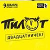 Наш рок | Петрозаводск: концерты / новости
