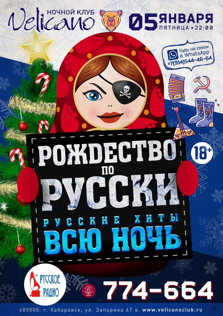 Афиша Хабаровск 5.01 Рождество по-русски Velicano