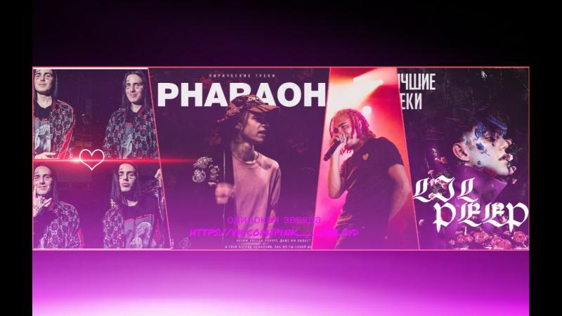одинокая звезда pharaoh x face x kizaru x lil peep x lil pump