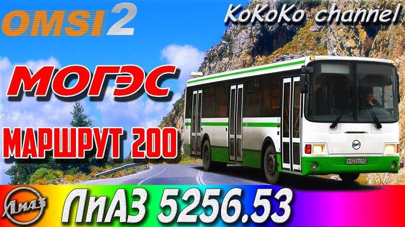 OMSI 2 - Могэс (200) ЛиАЗ-5256.53 ▷ Ko_030