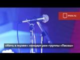 «Ночь в музее»: концерт группы «Пасош»