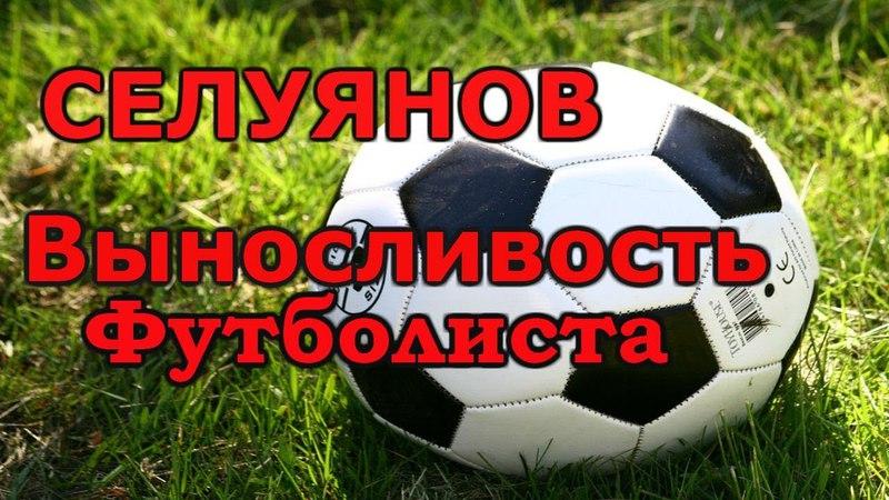 Селуянов Футбол как увеличить выносливость