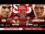 FNG86 Free Live Stream - Прямая трансляция турнира FIGHT NIGHTS GLOBAL 86 в Алмате (Казахстан)