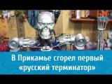 В Прикамье сгорел первый «русский терминатор»