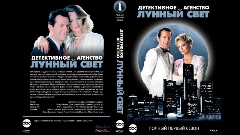 Детективное агентство Лунный свет 1 сезон 4 6 серии 1985
